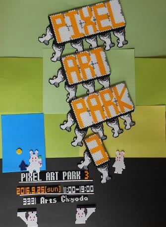 Pixel Art Park3.png